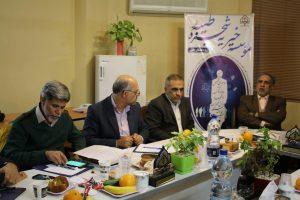 جلسه هیئت مدیره موسسه خیریه شجره طیبه