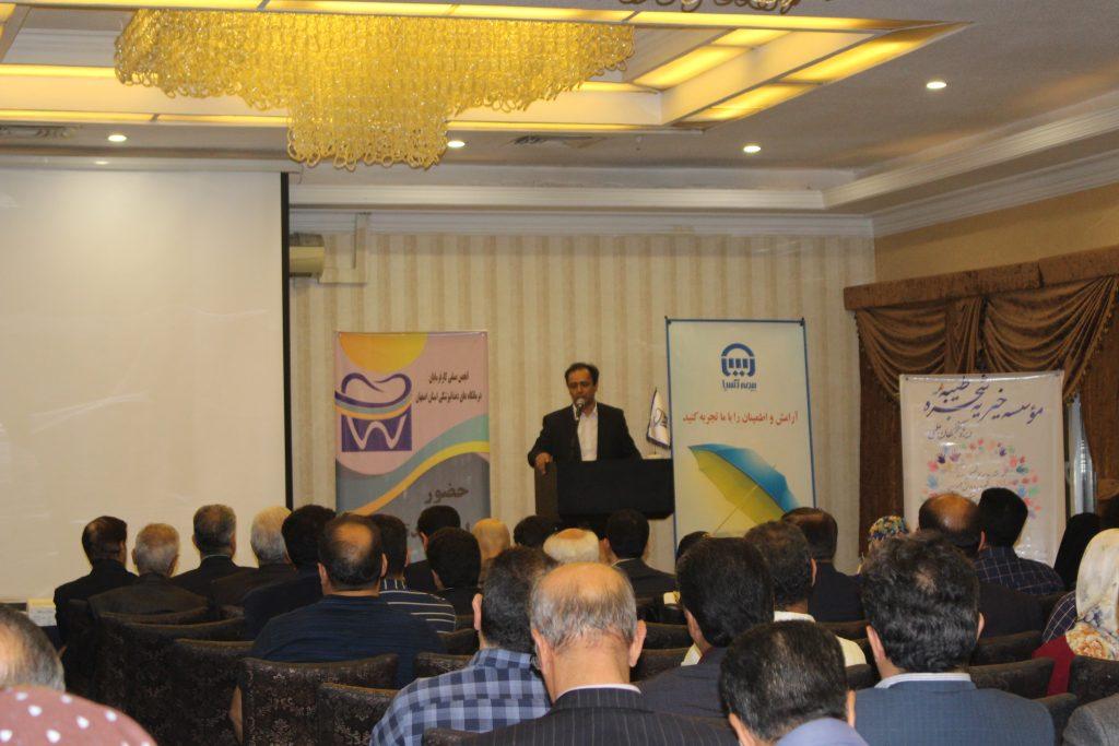 انجمن صنفی کارفرمایی درمانگاههای دندانپزشکی استان اصفهان